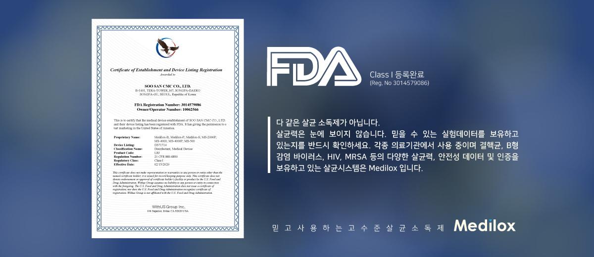 FDA등록완료 (pc)